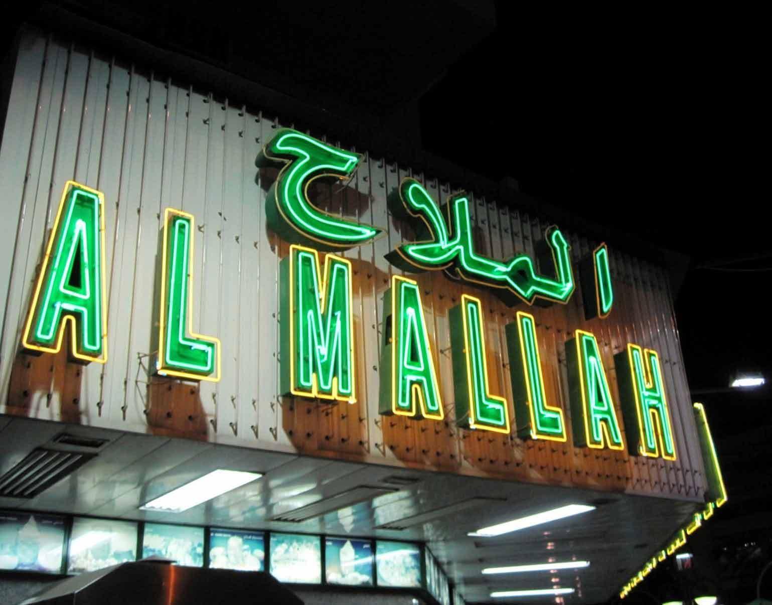Al Mallah Restaurant Dubai